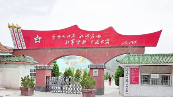 Long March Meeting Site