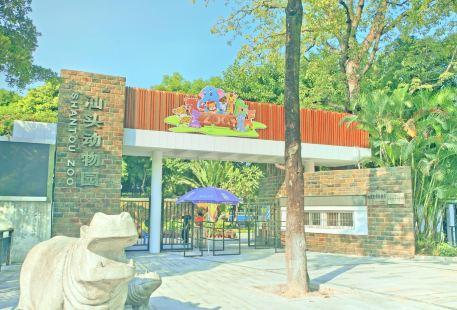 Shantou Zoo