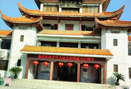 Yongzhou Museum