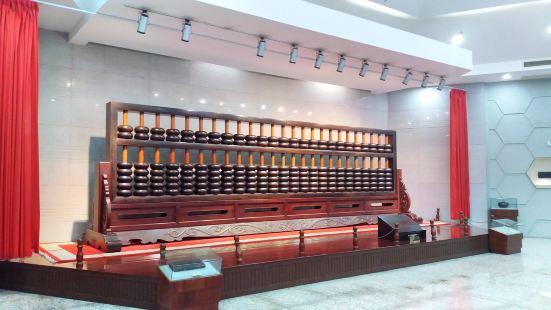 Zhonghuazhusuan Museum
