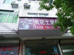 鳳花土菜館