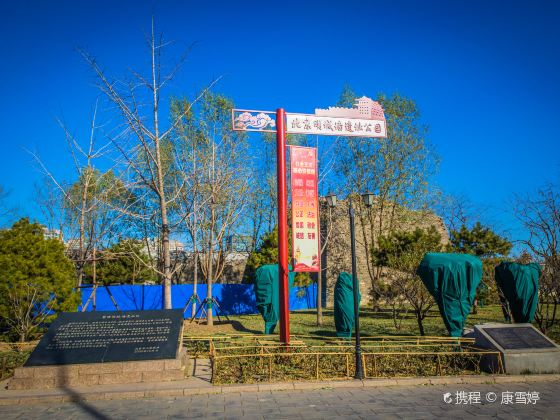 Site of Ming City Wall Park