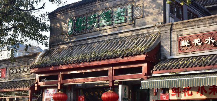 Hua Tian Yan Ji Restaurant( Xi An Men)