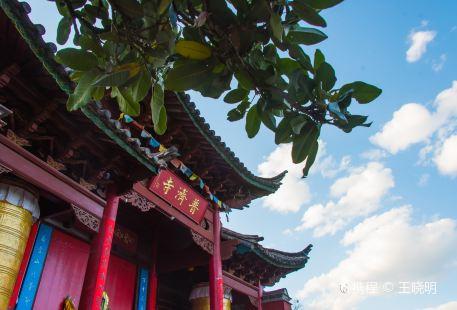 麗江市普濟寺