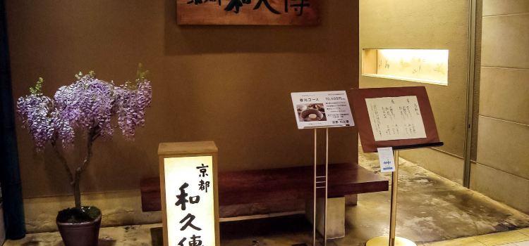 Kyoto Wakuden2