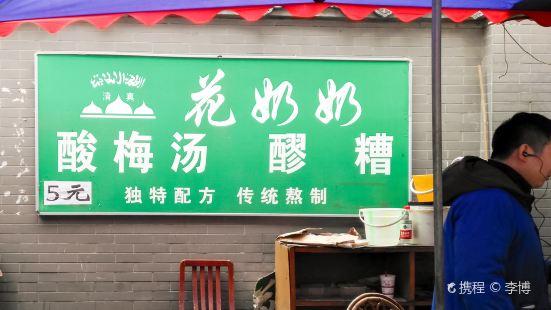 Hua Nai Nai Suan Mei Tang