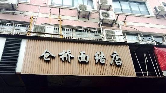 Cang Qiao Mian Jie dian