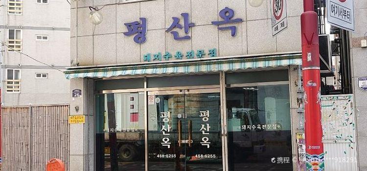 Pyeong Mountain Ok