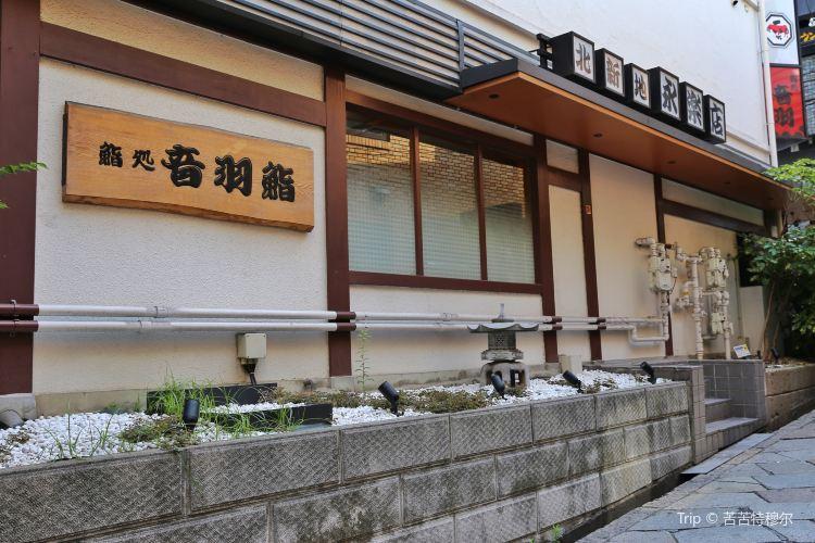 Kitashinchi4
