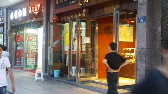 興義劉氏糕點鋪(鹽務街店)