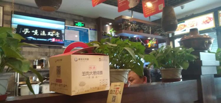 老綏元燒麥(皮革廠店)1