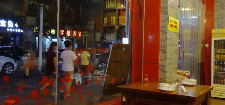 江南人民公社(商業街店)1