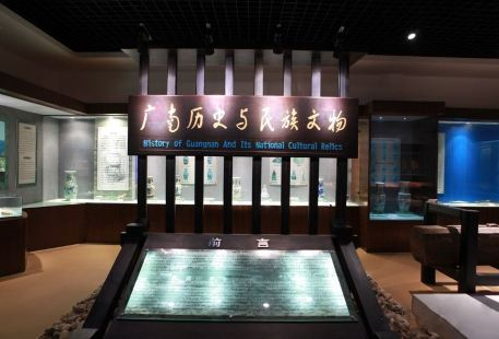 Guangnan National Museum