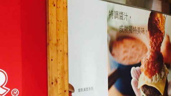 MOS Burger(高鐵新竹店)