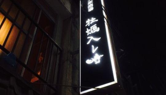 新宿牡蠣入レ時