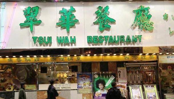 翠華餐廳(中環威靈頓街店)1