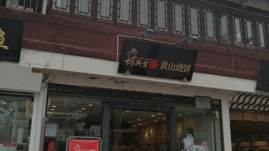 胡興堂餅鋪(老街口店)