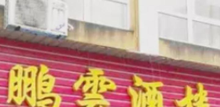 徽溪飯店1
