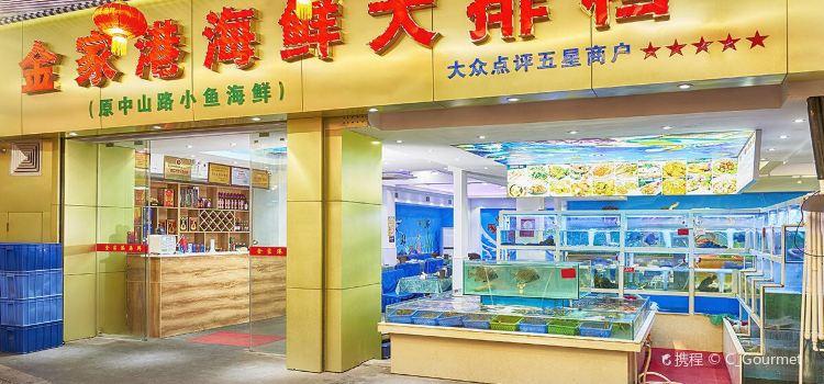 Jin Jia Gang Seafood Food Court1