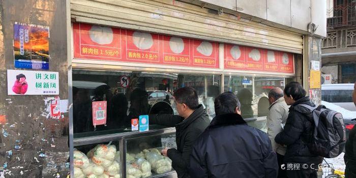 袁大頭包子(解放公園店)3