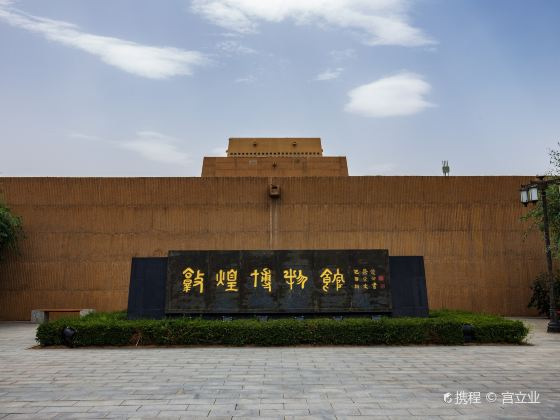 둔황박물관