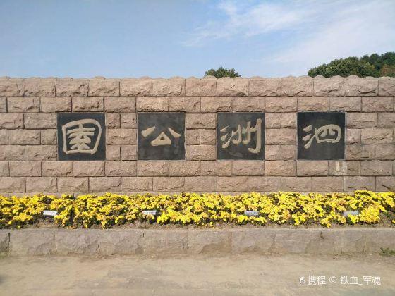 Sizhou Park (West Gate)