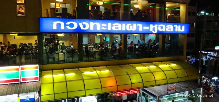 光海鮮魚翅餐廳1
