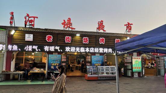 四季燒烤城(河堤夜市店)