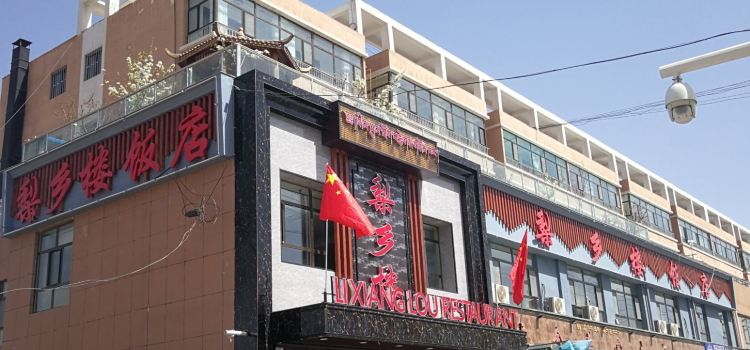 梨鄉樓飯店