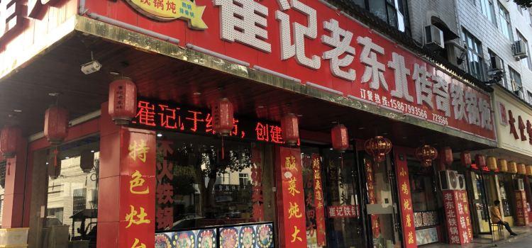 新崔記東北傳奇鐵鍋燉