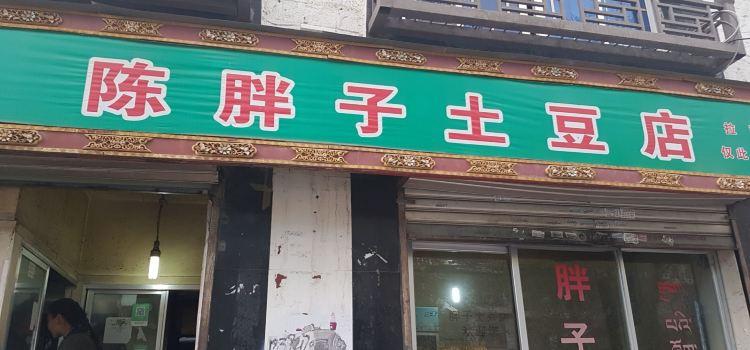 陳胖子馬鈴薯店
