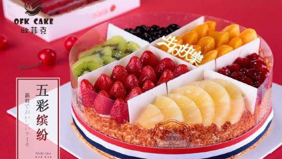 歐菲克生日蛋糕(教化店)