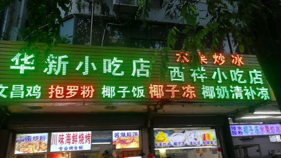 西祥小吃店(第一市場店)