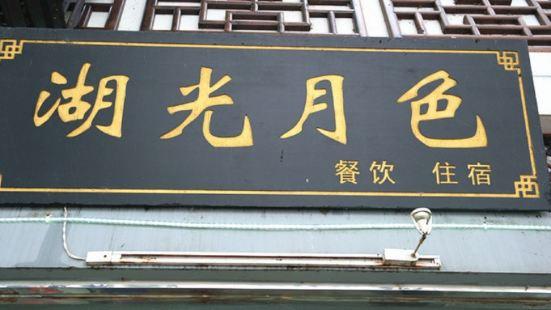 湖光月色飯店(中廟店)