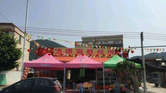 細細海鮮餐館