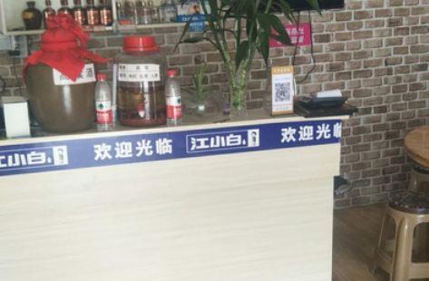 木香庭餐館