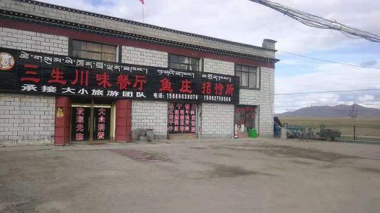 三生川味餐廳