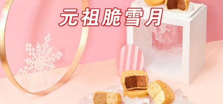 元祖食品(遵義星力城店)1