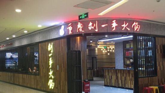 重慶劉一手火鍋(嘉瑞寶店)