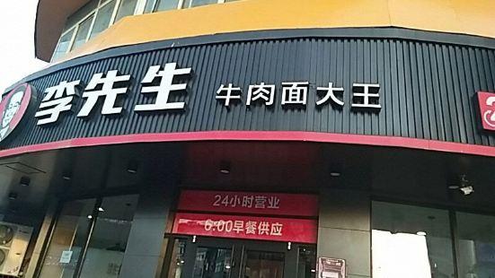 李先生加州牛肉麵大王(鴻城店)