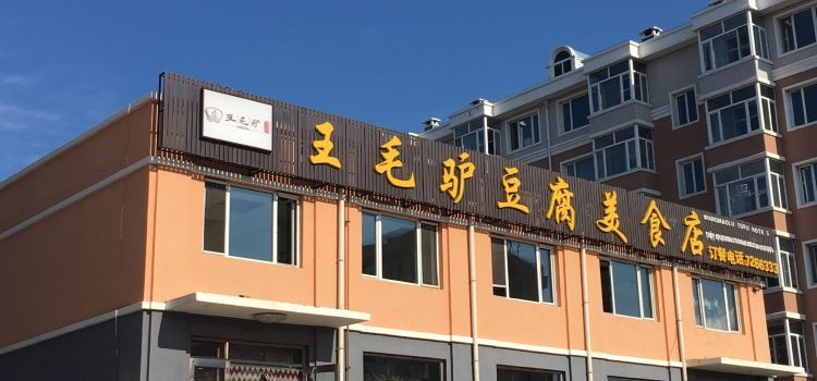 王毛驢豆腐美食店3