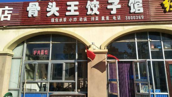 骨頭王餃子館
