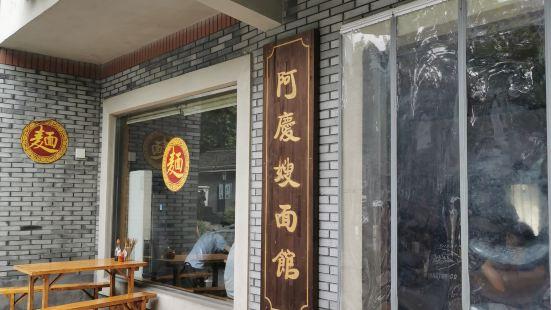 阿慶嫂麵館