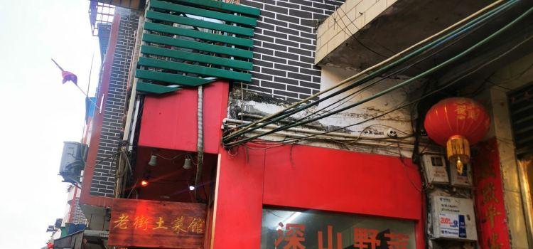 老街土菜館3