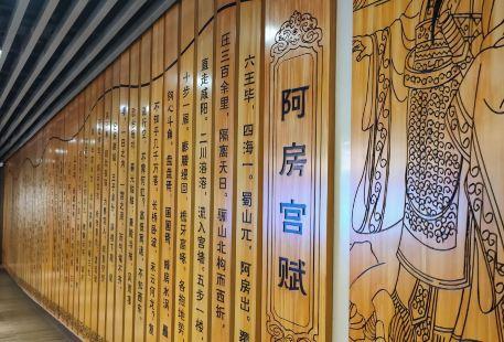 XianYangShi QunZhong YiShuGuan