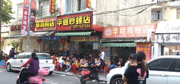華姐雞粉店1