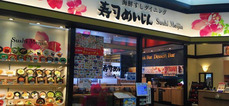 Sushi Meijin Bepputsurumi2