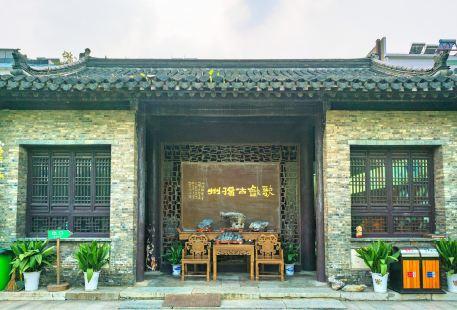 Yangzhou Baguai Memorial Hall