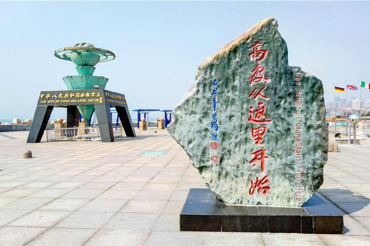 The Site of China Sea Level Datum