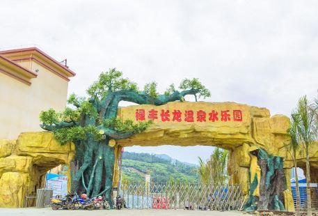 Lufeng Changlong Hot Spring Park